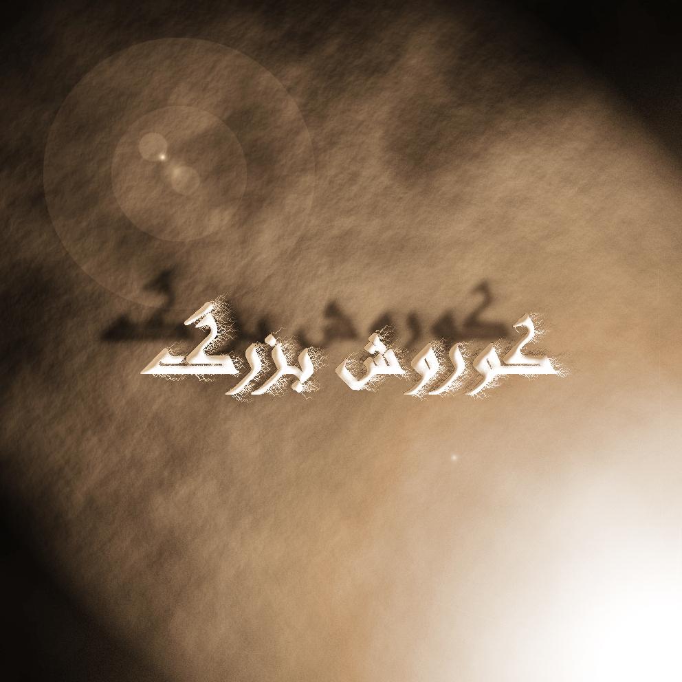 مستند ایرانی کوروش بزرگ